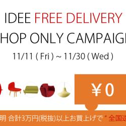 [ IDEE ] IDEE送料無料イベント開催