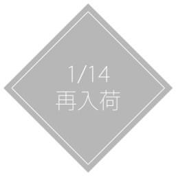 1/14(土) 入荷情報