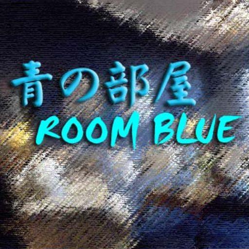 青の部屋[BLUE ROOM]