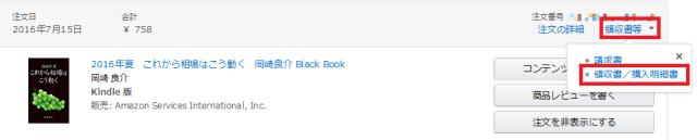 岡崎良介BlackBook購入履歴_領収書を選ぶ