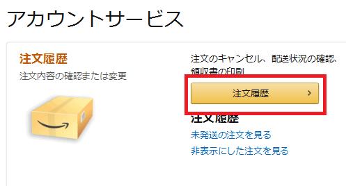 amazon注文履歴へ