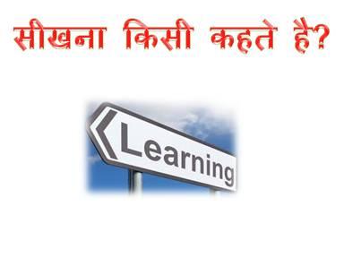 सीखना किसी कहते है?