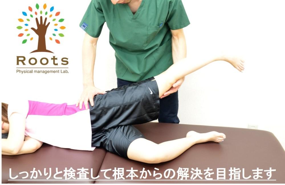 股関節の痛み、膝の痛み、腰痛、肩こり、整体。