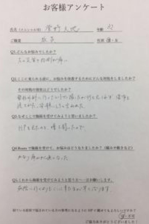仙台の整体でフェンシングをした時の足首の痛みの治療をした結果