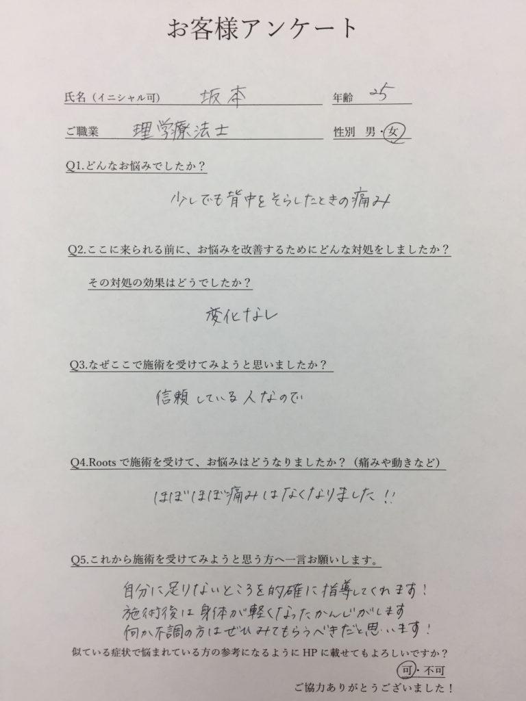 仙台の整体で肩と首の痛みに筋膜を施術するルーツを推薦する声