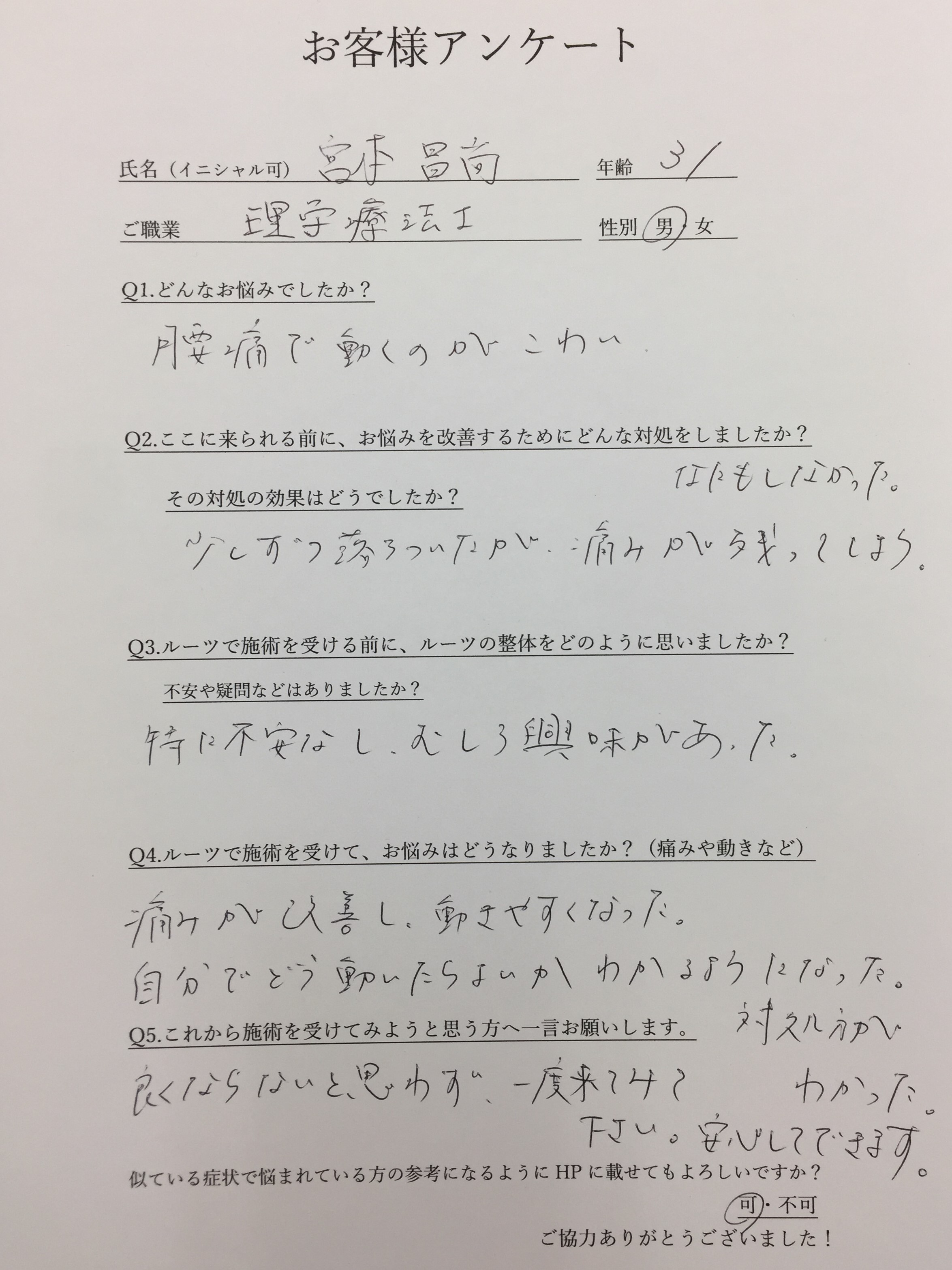 仙台市の整体で腰痛に筋膜を施術するルーツ