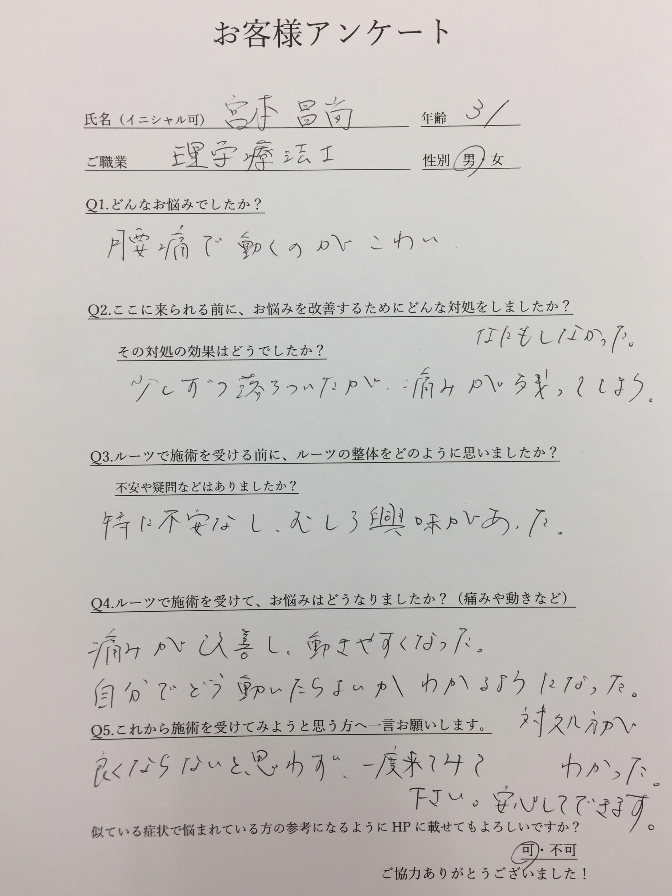 仙台の整体で変形性膝関節症に筋膜を施術するルーツを推薦する声2