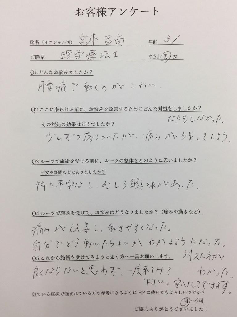 仙台市の整体で腰痛に筋膜リリースで施術するルーツ