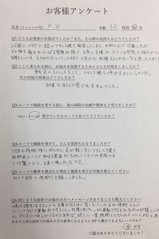 仙台の整体でアキレス腱の痛みに施術した結果