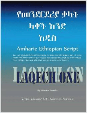 My Journey To Learning Amharic