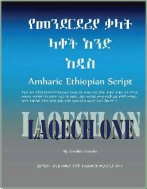 AmharicText