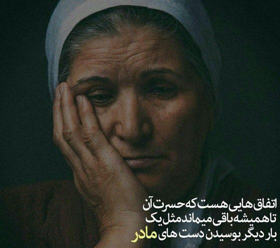 عکس پروفايل مادر؛ عکس نوشته براي مادر؛ متن و جمله غمگين و عاشقانه احساسي براي مادر