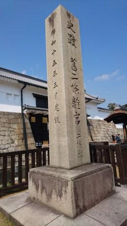 Nijo castle entrance Kyoto