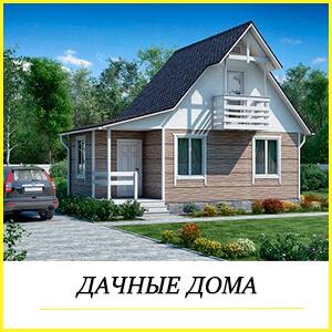 каталог дачные дома