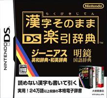 jeu-DS-kanji-sonomama-rakubiki-jiten