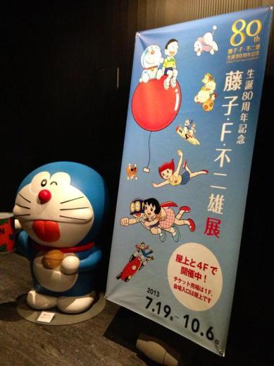 2013-08-japon-exposition-Fujiko-F-Fujio-80th-anniversary-3