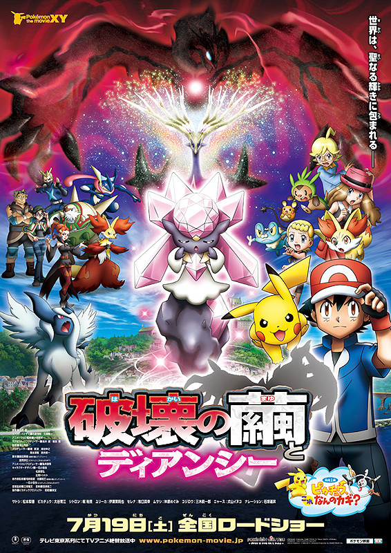pokemon-xy-the-movie-hakai-no-mayu-to-diancie