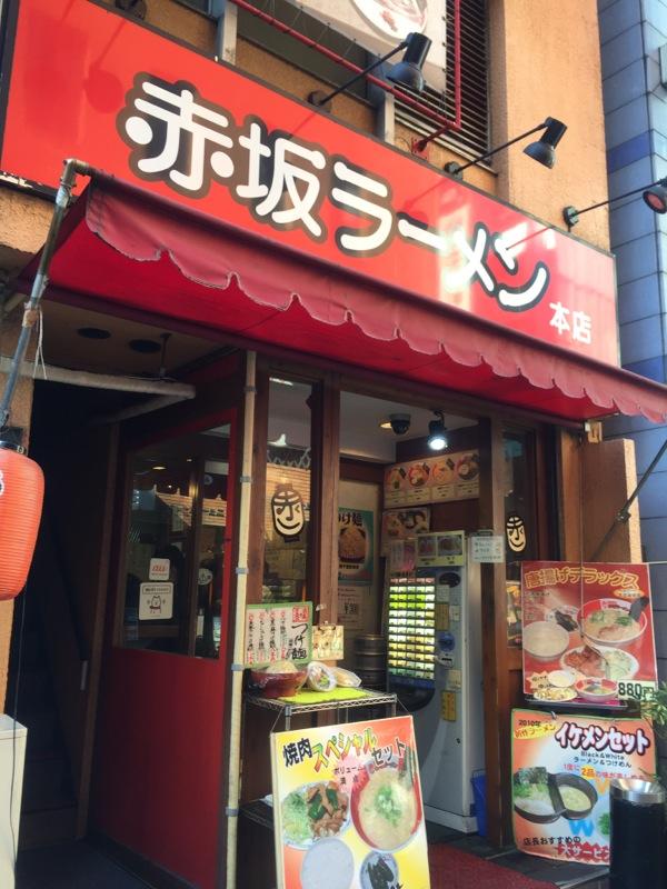 akasaka-ramen-3