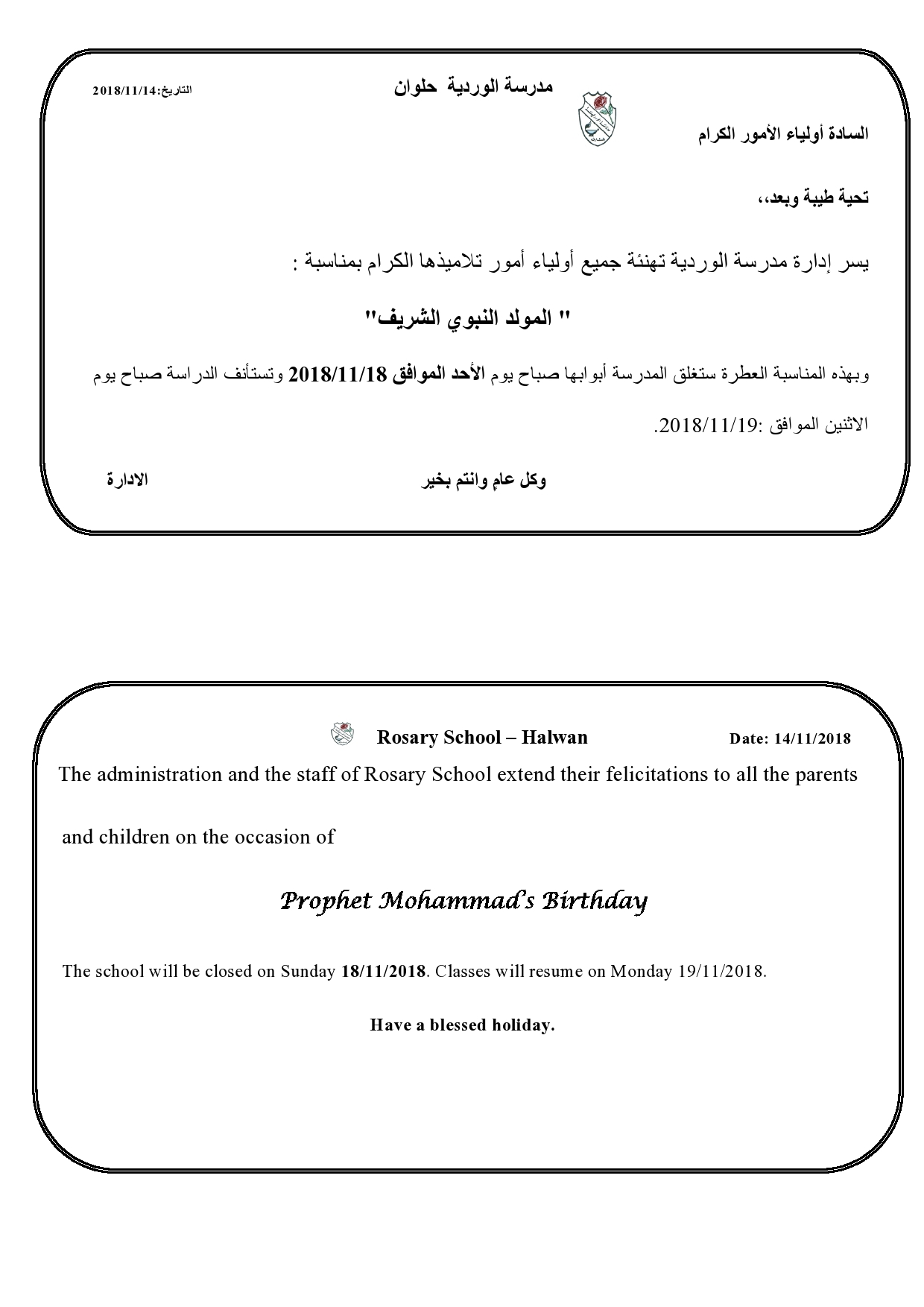 Rosary School Halwan Worksheets