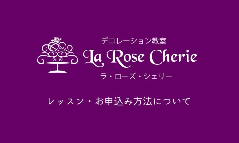 La Rose Cherie レッスン・お申込み方法について