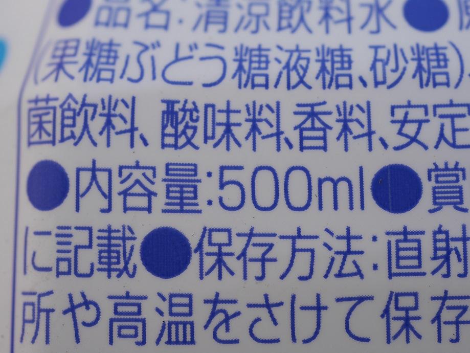 500mlペットボトルのラベル写真。「内容量:500ml」と記載されている箇所の拡大。