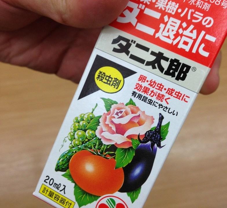 新品の殺ダニ剤「ダニ太郎」の箱入りの写真。