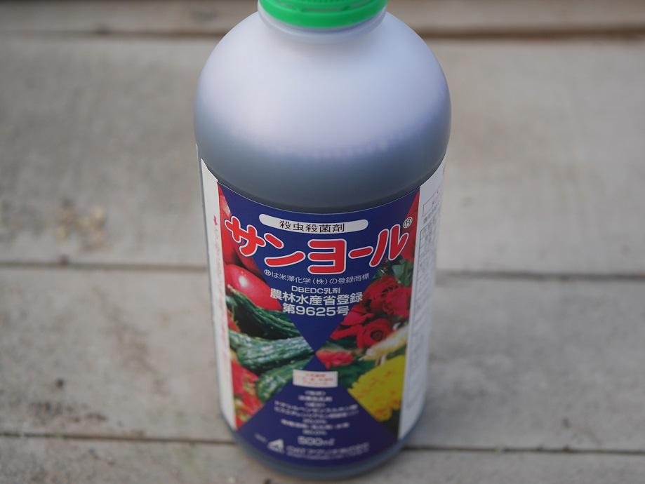 新品の殺虫殺菌剤「サンヨール乳剤」を撮影した写真。