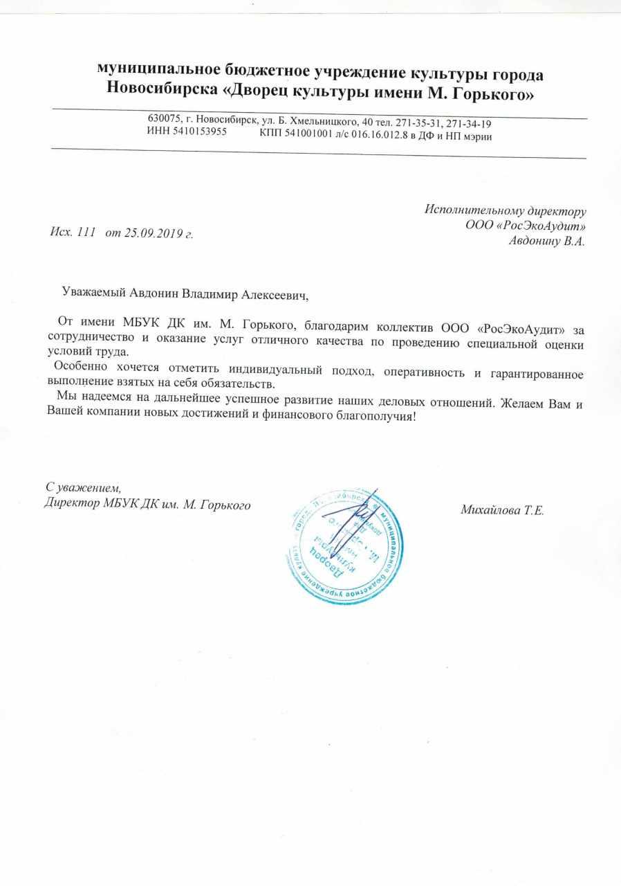 Благодарственное письмо от МБУК ДК им. М. Горького. Спецоценка (СОУТ)