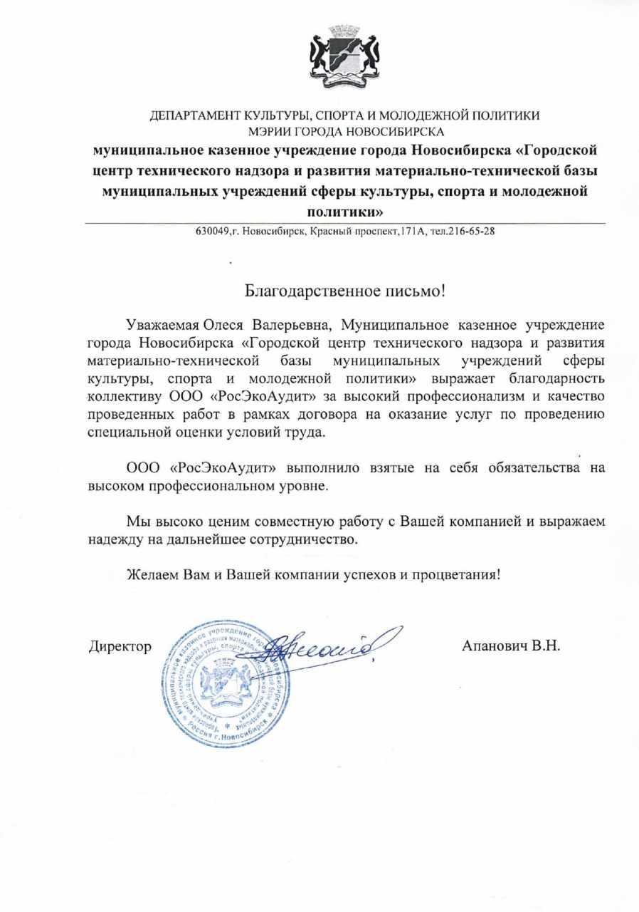 Благодарственное письмо от МКУ ГЦТНИРМТБМУСКСИМП города Новосибирска. Спецоценка (СОУТ)