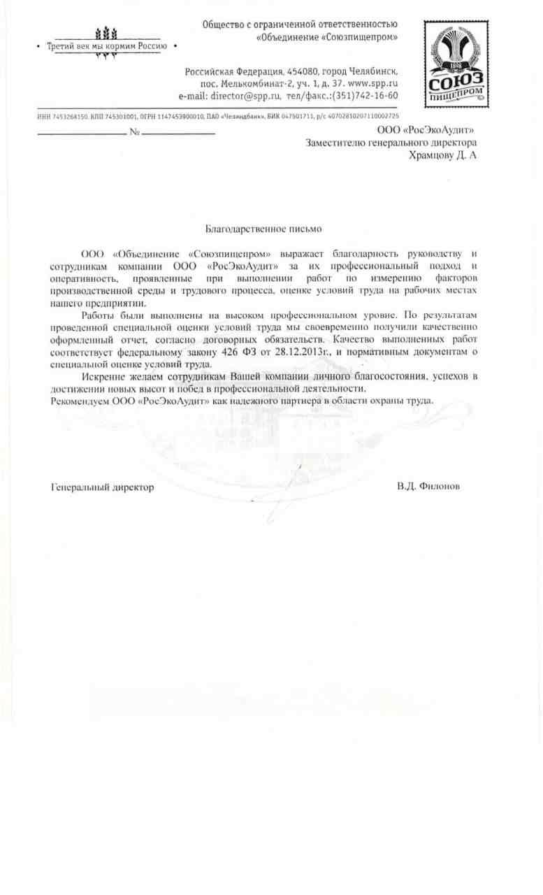 Благодарственное письмо от ООО «Объединение «Союзпищепром». Спецоценка (СОУТ)