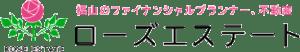 福山のファイナンシャルプランナー 不動産 ローズエステート  <無料相談>