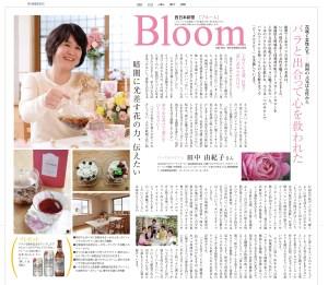 西日本新聞Bloom