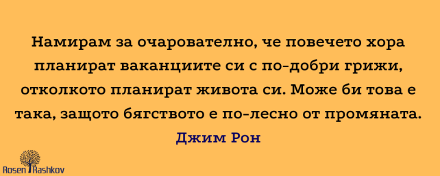 Коуч Росен Рашков с безплатен шаблон на план за развитие и статия по темата.