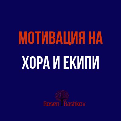 """""""Умения за нови мениджъри"""" е тренинг програма от коуч Росен Рашков"""