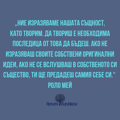 креативност за мениджъри е нов тренинг проект за развитие на практически умения от коуч Росен Рашков.