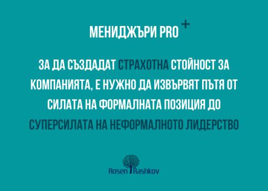 коучинг и лидерски програми от Росен Рашков