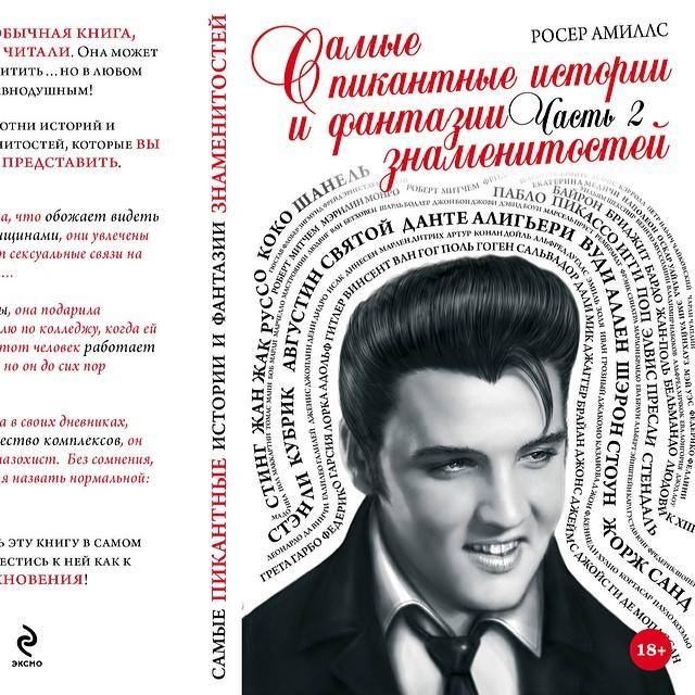 """Edición en Rusia del libro """"las 1001 fantasías..."""" de Roser Amills"""