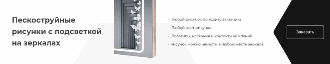 Использование зеркальных поверхностей с пескоструйной отделкой в интерьере