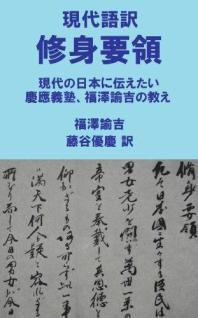 Moral Code by Yukichi Fukuzawa in Modern Japanese (Japanese Edition) by [Yukichi Fukuzawa]