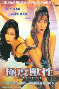 Evil Instinct (1996) UNRATED BluRay 720p & 480p [Dual Audio] [Hindi Dubbed – Chinese] Eng Subs [18+]