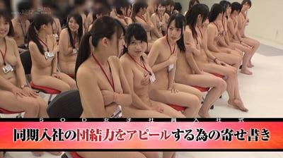 社員19名の初脱ぎ・初SEX 初めて尽くしの超羞恥スペシャル!!サンプル8