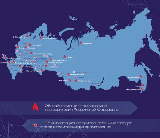 Крематории России