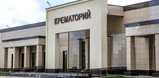 Крематорий в Нижнем Новгороде