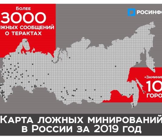 Ложные минирования в России