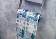 деньги, туалетная бумага, инфляция