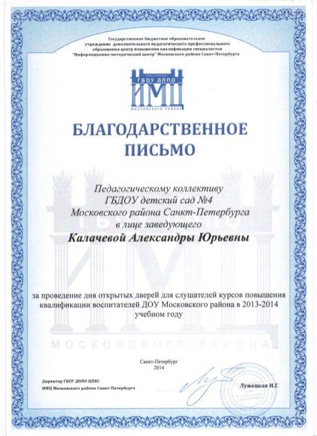 Калачева А.Ю (2)