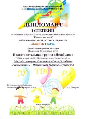 КиноДеТвоРа-2016 (6)