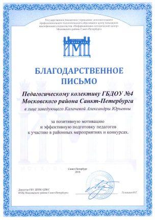 Награда за успех 2016 (8)