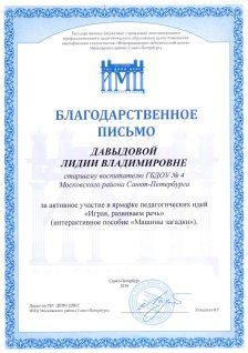 Награда за успех 2016 (9)