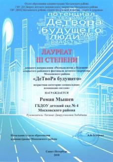 myshev-r